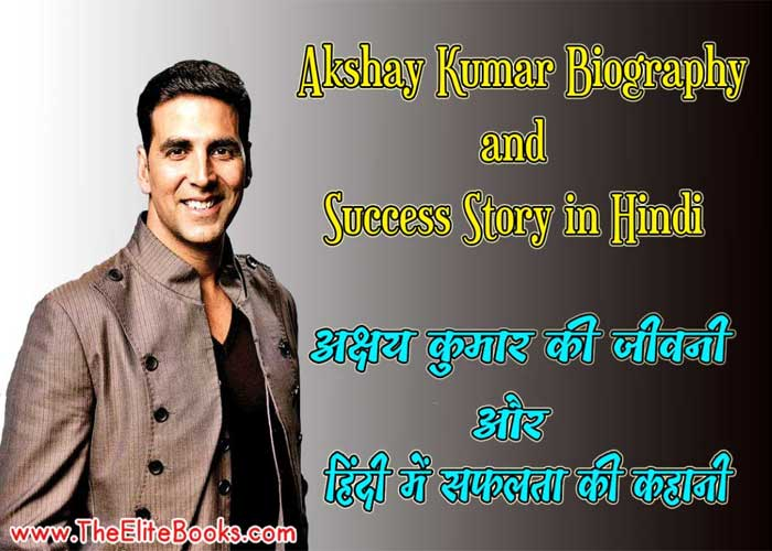 Akshay Kumar Biography and Success Story in Hindi