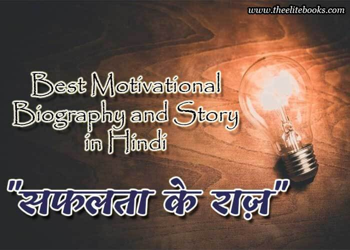 Best Motivational Biography and Story