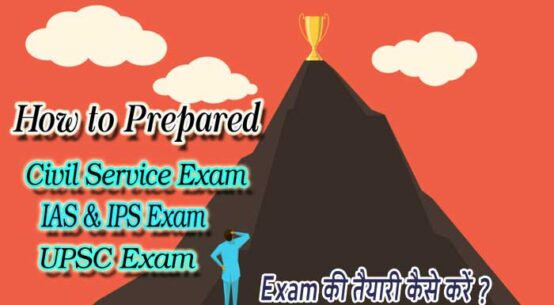 How to Prepared for Civil Service Exam in Hindi