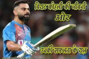 Virat Kohli Biography In Hindi