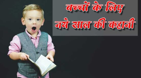 Happy New Year Moral Story for Kids