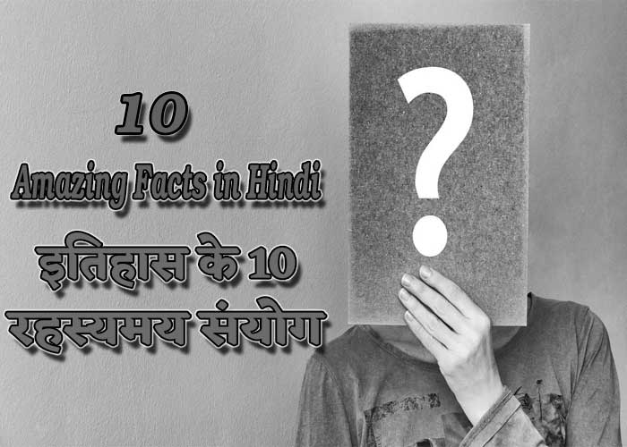 10 Amazing Facts in Hindi