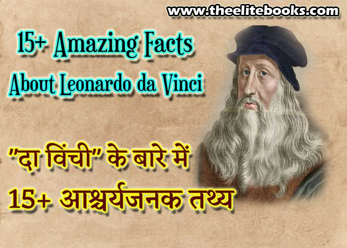 15 Amazing Facts About Leonardo da Vinci