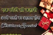 Happy Merry Christmas Story For Kids in Hindi