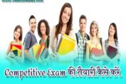 How to Prepare Competitive Exam in 2020
