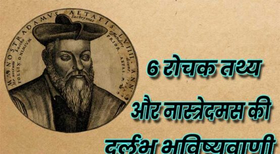 Six Interesting Facts About Nostradamus in Hindi