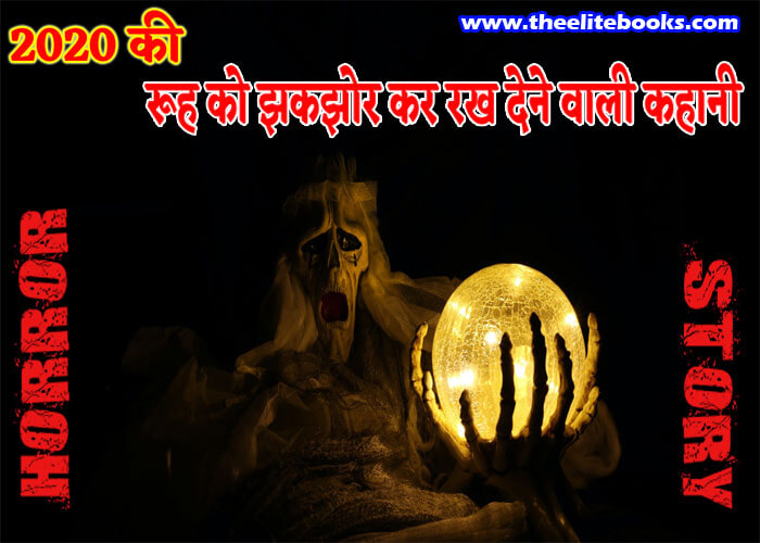 The Invisible Man Horror Story In Hindi