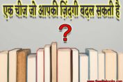The One Thing Book Summary in Hindi 2021