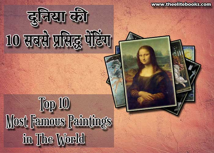 Top 10 Most Amazing Paintings in The World