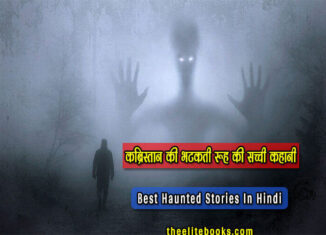 Best-Haunted-Stories-In-Hindi
