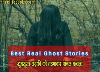 Best-Real-Ghost-Stories-in-Hindi