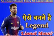 An Inspirational Story Of Lionel Messi
