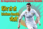 An Inspirational Story of CRISTIANO RONALDO