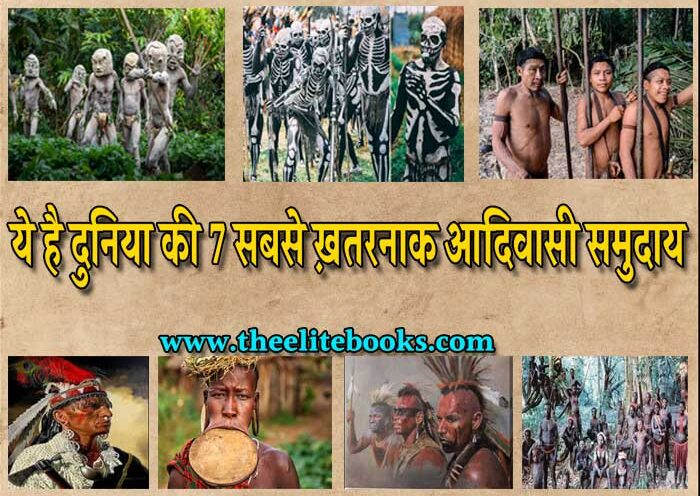 7 Most Dangerous Tribes in the World